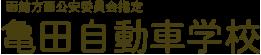 函館方面公安委員会指定 亀田自動車学校