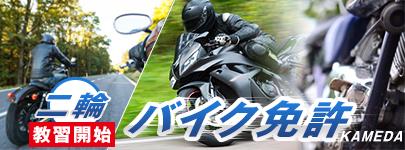 バイク免許