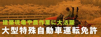 大型特殊自動車運転免許