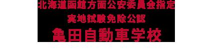 北海道函館方面公安委員会指定 実地試験免除公認 亀田自動車学校
