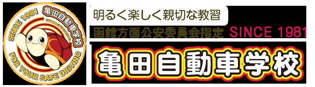 亀田自動車学校