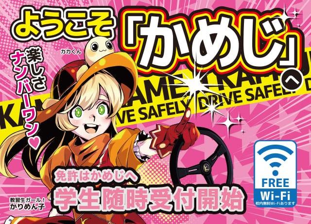 亀田自動車では免許をとる高校生を応援します。学生随時受付開始