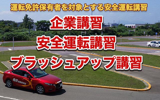 企業講習・安全運転講習・ブラッシュアップ講習